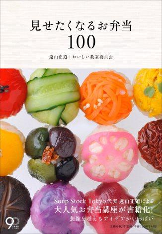 サムネイル お弁当図鑑のようにも楽しめるユニークなお弁当本「見せたくなるお弁当100」