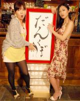 壇蜜(右)がオアシズ・大久保佳代子とタッグを組み、深夜番組『だんくぼ』をスタートさせる (C)ORICON DD inc.