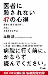近藤誠著『医者に殺されない47の心得』表紙