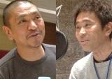 サントリー『ペプシネックス』新CMのアフレコを担当するダウンタウン(左から)松本人志、浜田雅功