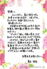 ナインティナイン・矢部浩之と結婚! 青木裕子アナウンサーの直筆コメント