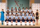 大型ガールズユニット『X21』がお披露目 (C)ORICON DD inc.