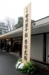 歌舞伎俳優・市川團十郎さん本葬の様子 (C)ORICON DD inc.