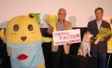 映画『ひまわりと子犬の7日間』スペシャルトークイベントに出席した(左から)ふなっしー、野村克也氏、犬のイチ、宮忠臣ドッグトレーナー (C)ORICON DD inc.