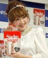私服スナップ集『Saeko Snap!』の発売記念イベントに登場した紗栄子 (C)ORICON DD inc.