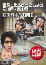 シリーズ第19弾『水曜どうでしょう「試験に出るどうでしょう 石川県・富山県」「四国八十八ヵ所II」』(C)HTB