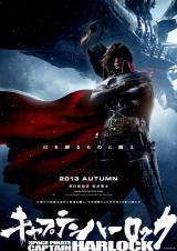 『宇宙海賊キャプテンハーロック』最新ポスター(C)LEIJIMATSUMOTO/CAPTAIN HARLOCK Film Partners