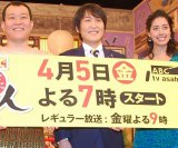 新番組『世界の村で発見!こんなところに日本人』の記者会見を行った(左から)千原せいじ、千原ジュニア、森泉 (C)ORICON NewS inc.