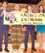 新番組『世界の村で発見!こんなところに日本人』の記者会見を行った(左から)大野拓朗、千原せいじ、千原ジュニア、森泉 (C)ORICON NewS inc.