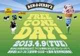 来店者全員に無料でアイスを配布するイベント『フリーコーンデー』が9日に開催