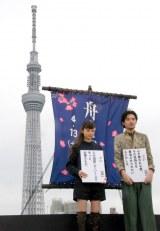 スカイツリーを背にする(左から)宮崎あおいと松田龍平 (C)ORICON NewS inc.