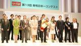 『リーブ21 第13回 発毛日本一コンテスト』イベントの模様 (C)ORICON NewS inc.