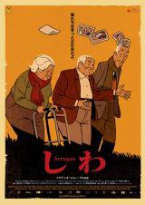 これは、他人ごとではない。スペインの秀作アニメ『しわ』劇場公開決定(C)2011 Perro Verde Films - Cromosoma, S.A.