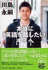 川島永嗣選手の著書『本当に「英語を話したい」キミへ』(3月19日発売/世界文化社)