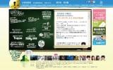 『SCHOOL OF LOCK!』公式サイトのTOP画面