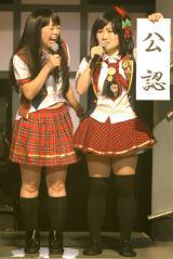 メンバーとファンからAKBメンバーのモノマネの「公認」をゲットした八幡カオルとキンタロー。(撮影:鈴木かずなり)