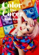カバーアルバム『Color The Cover』(CD+DVD+フォトブックレット盤)
