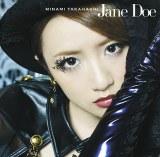 高橋みなみソロデビューシングル「Jane Doe」ジャケット初公開(写真はType-A)