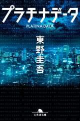 東野圭吾『プラチナデータ』表紙