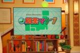 4月21日スタートのテレビ朝日系『相葉マナブ』のスタジオセットはこんな感じです (C)ORICON NewS inc.