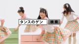"""オリジナルダンス""""タンス・ダンス""""を披露"""