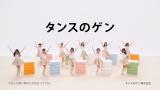 『タンスのゲン』の新CMに出演するHKT48