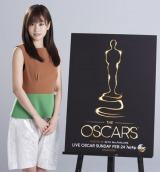 前田敦子がアカデミー賞授賞式の興奮を伝える