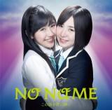 「この涙を君に捧ぐ」(10日発売)Type-C