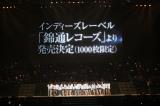 メンバー・観客が見守る中、松村香織ソロプロジェクト始動がサプライズ発表された(C)AKS