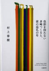初登場首位を獲得!村上春樹氏の最新作『色彩を持たない多崎つくると、彼の巡礼の年』