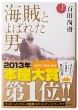 『2013年本屋大賞』の受賞作、百田尚樹氏『海賊とよばれた男』上