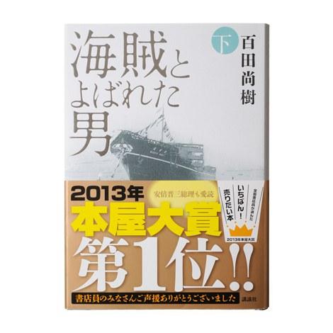 『2013年本屋大賞』の受賞作、百田尚樹氏『海賊とよばれた男』下