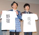 (左から)森山未來、星野源 (C)ORICON NewS inc.