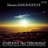 クラシックアルバム『佐村河内守作曲:交響曲第1番《HIROSHIMA》』が発売から1年9ヶ月で最高位2位を記録