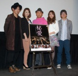 映画『秘愛』の初日舞台あいさつ(左から)淵上泰史、丸尾歩、山本太郎、福間文香、野口照夫監督