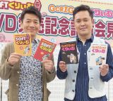 くりぃむしちゅー(左から)上田晋也、有田哲平 (C)ORICON NewS inc.
