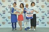 イベントに出席した(左から)庄司智春、田丸麻紀、田村亮、料理家の有坂翔太