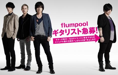 阪井一生がダイエットに専念するため、flumpoolがギタリストを急募