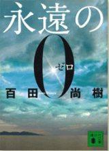 発売から3年9ヶ月で初首位を獲得した百田尚樹氏の『永遠の0』(講談社)
