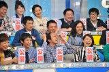 芸能人の平均年収や平均貯金額などが明らかに 『ナカイの窓』2時間SPが4日午後7時から放送(C)日本テレビ