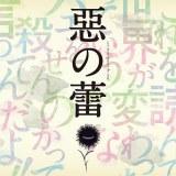 5月22日発売のドラマCD『惡の蕾』