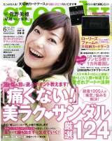 幸せオーラ全開の笑顔で『steady』表紙を飾った菅野美穂
