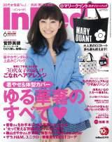 『InRed』表紙