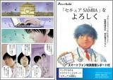 漫画『セキュアSAMBAをよろしく』が東京ビッグサイトで開催される『第3回スマートフォン&モバイルEXPO春』で無料配布