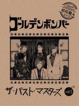 ゴールデンボンバー『ザ・パスト・マスターズ vol.1』初回盤A