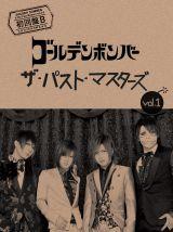 ゴールデンボンバー『ザ・パスト・マスターズ vol.1』初回盤B