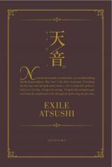 EXILEのボーカル・ATSUSHIによる初エッセイ『天音。』表紙