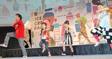 オリジナルダンスを披露した(左から)パパイヤ鈴木、小林星蘭、谷花音=『アイスクリームの歌プロジェクト』記者発表会 (C)ORICON NewS inc.