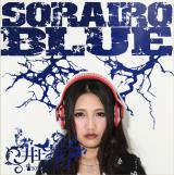 1stシングル「ソライロブルー」