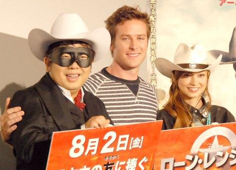 映画『ローン・レンジャー』キャストによる来日記者発表会に出席した(左から)天野ひろゆき、アーミー・ハマー、平愛梨 (C)ORICON NewS inc.